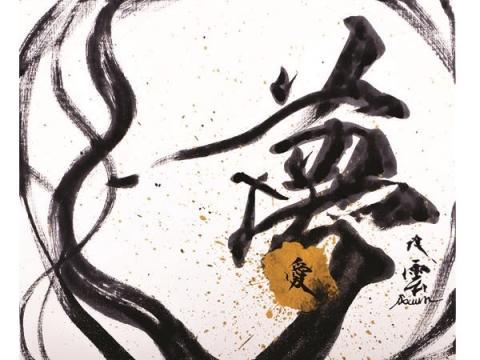 武田双雲現代アート展「愛」が大阪・京都・東京の3会場で開催