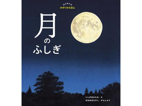 """親子でお月見!月の不思議に迫る""""かがくの絵本""""「月のふしぎ」発売"""