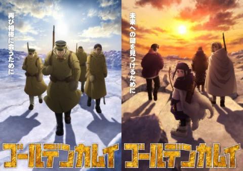 『ゴールデンカムイ』第3期のWキービジュアル公開 極寒の地・樺太で…