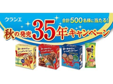 ヨーロピアンシュガーコーン発売35年記念!プレゼントキャンペーン実施中