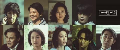 『コールドケース3』江口洋介、緒形直人、井之脇海らゲスト出演