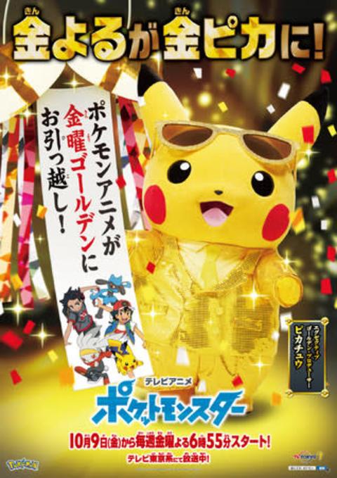 ポケモンアニメが金曜ゴールデンにお引っ越し! 【アニメニュース】