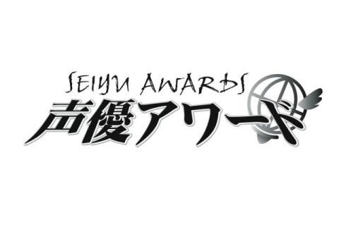 『第十五回 声優アワード』開催決定 ファンが選ぶ部門賞の投票スタート
