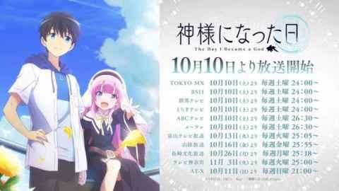 アニメ「神様になった日」10月10日より放送スタート!番宣CM第二弾も公開 【アニメニュース】