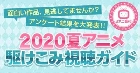 「宇崎ちゃん」「かのかり」「SAO アリシゼーション WoU」がランクイン!《2020夏アニメ・部門別ランキング》発表 【アニメニュース】