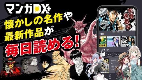 Skyfallと少年画報社が共同運営するマンガアプリ「マンガDX+」がリリース! 【アニメニュース】