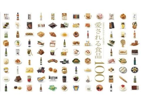 手土産や自分へのご褒美選びに!伊勢丹新宿のカタログ「愛される食品100」