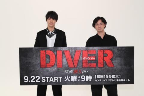 福士蒼汰「現代社会へのメッセージ含まれている」主演ドラマ『DIVER』安藤政信とアピール
