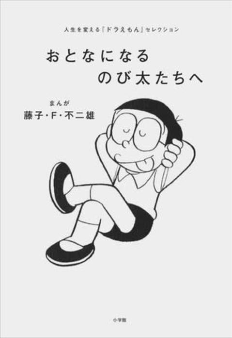菅田将暉、辻村深月・・・あの人が夢をかなえた方法とは?『おとなになるのび太たちへ』 【アニメニュース】