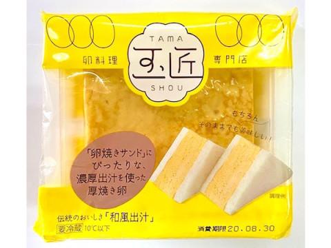 専門店の厚焼き卵サンドを自宅でも!「卵サンド専用厚焼き卵」が新登場