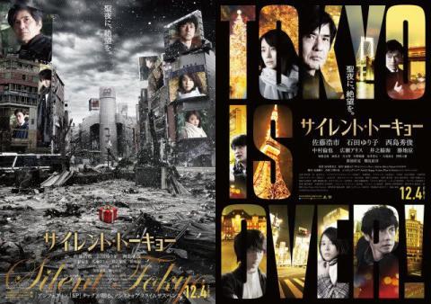 渋谷スクランブル交差点を完全再現 映画『サイレント・トーキョー』本予告映像解禁
