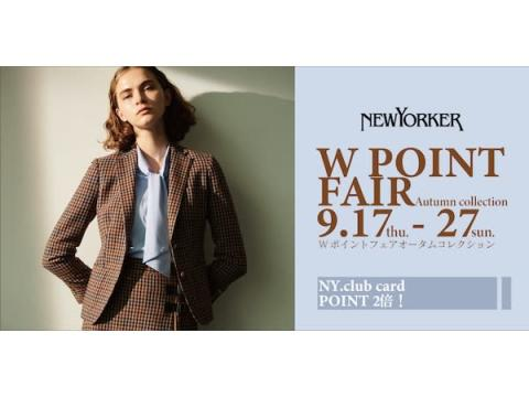 「ニューヨーカーウィメンズ」でポイントが2倍たまるお得なフェアが開催!