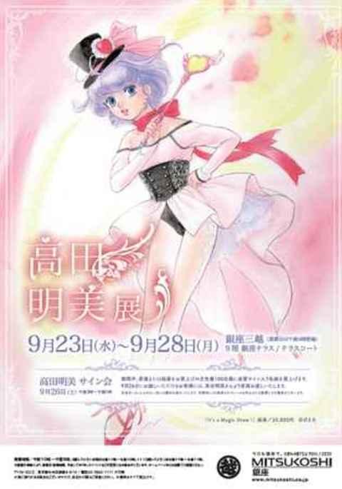 銀座三越にて、「魔法の天使 クリィミーマミ」をはじめとする人気アニメキャラクター作品の展示販売『高田明美展 』を開催。 【アニメニュース】