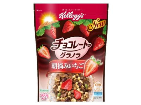 朝食タイムをハッピーに!ケロッグ「チョコレートのグラノラ朝摘みいちご」