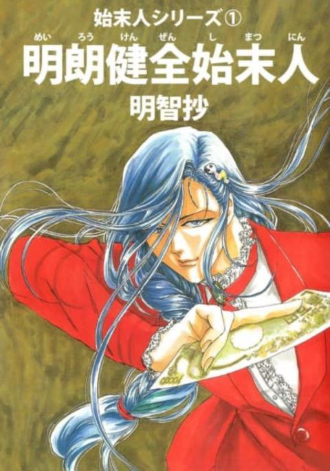 漫画家の明智抄さん、8月に死去 白泉社が発表、代表作に『始末人シリーズ』など
