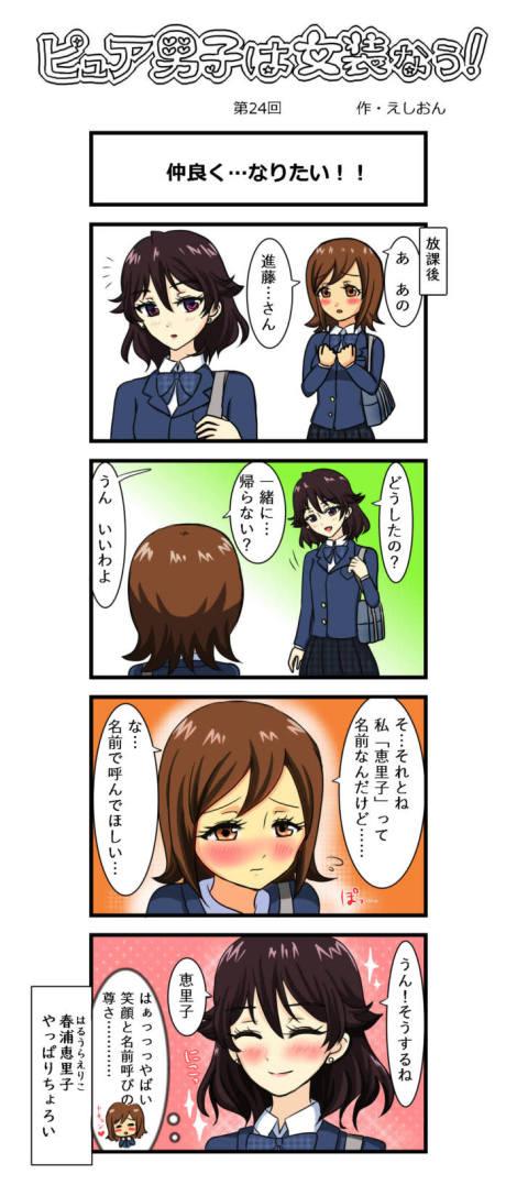 【4コママンガ】ピュア男子は女装なう!「仲良く・・・なりたい!!」
