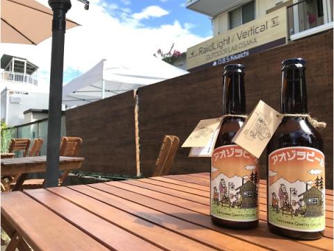 ソトアソビの締めに!里山クラフトビール「アオゾラビール秋ラベル」誕生