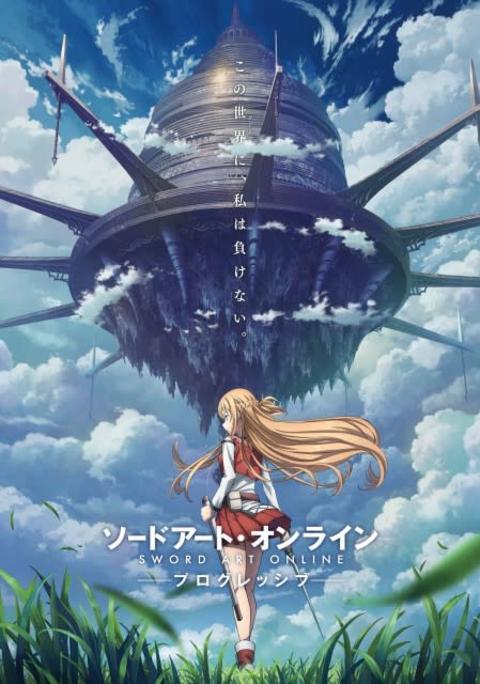 SAO新アニメ企画始動、リブートシリーズ『ソードアート・オンライン プログレッシブ』アニメ化