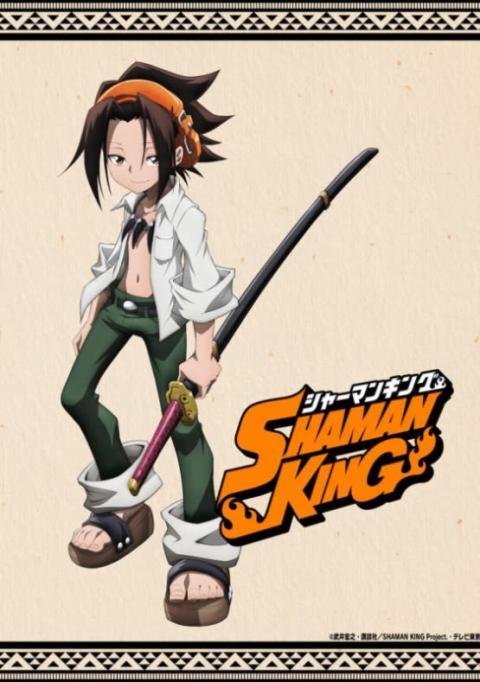 2021年4月より放送のアニメ『SHAMAN KING』ティザービジュアル、ティザーPVも公開!メインキャストに日笠陽子ら 【アニメニュース】