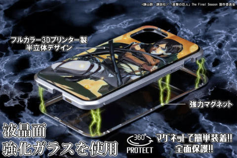 TVアニメ『進撃の巨人』より「エレン」「リヴァイ」の〈iPhone11/8/7/SE(第二世代)〉対応 半立体スマホケースが販売開始! 【アニメニュース】