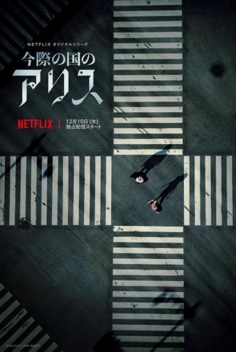 山崎賢人&土屋太鳳W主演『今際の国のアリス』Netflixで12・10世界同時配信