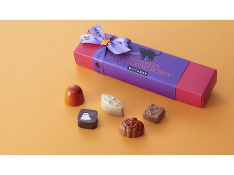 """「ヴィタメール」に秋の味覚を詰めた""""ハロウィン限定ショコラ""""が登場!"""