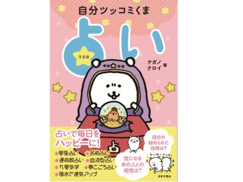 """大人気のキャラクター「自分ツッコミくま」が初の""""占い本""""になって登場!"""