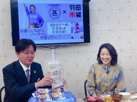 羽田美智子、コロナで危機に瀕する漁師を支援 新たなライブコマースに反響