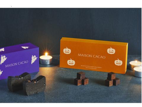 限定パッケージの生ガトーショコラも!「MAISON CACAO」ハロウィン商品