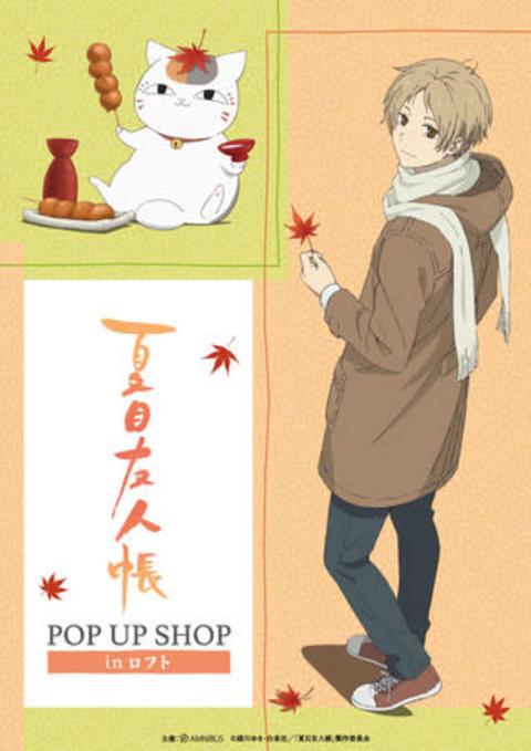 『夏目友人帳』のイベント「夏目友人帳 POP UP SHOP in ロフト」の開催が決定! 【アニメニュース】