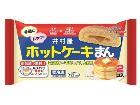 井村屋×森永製菓の「ホットケーキまん」が個包装&冷凍食品にリニューアル