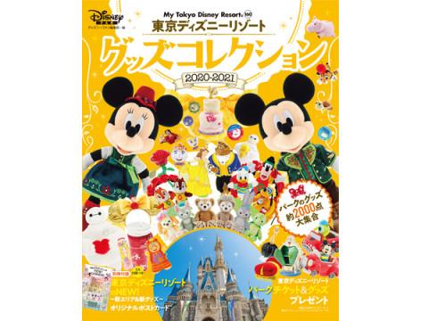 グッズ約2000点掲載!東京ディズニーリゾート大人気ガイドブックの最新版