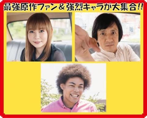 『浦安鉄筋家族』きょう最終回は10分遅れのスタート、中川翔子ら登場