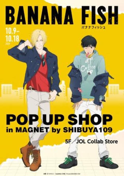 TVアニメ『BANANA FISH』のイベント「BANANA FISH POP UP SHOP in MAGNET by SHIBUYA109」の開催が決定! 【アニメニュース】