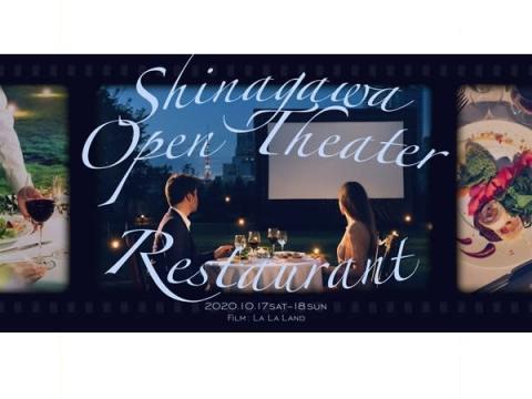 「品川オープンシアターレストラン」でラグジュアリーな映画×ディナーを!