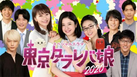 『東京タラレバ娘2020』本編を先取り 3分の特別動画が公開