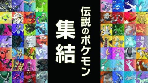 ポケモンDLC第2弾「冠の雪原」10・23配信決定 すべての伝説ポケモン集結
