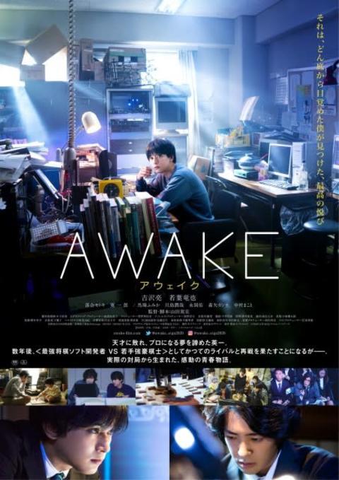 吉沢亮主演映画『AWAKE』12・25公開 猫背で地味な男を表現