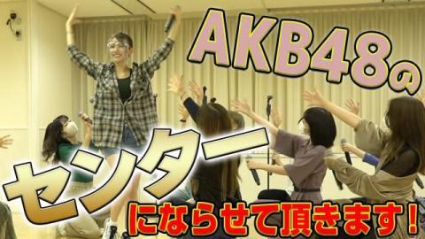 後藤真希がAKB48のセンターに 『テレ東音楽祭』リハ動画公開にファン興奮