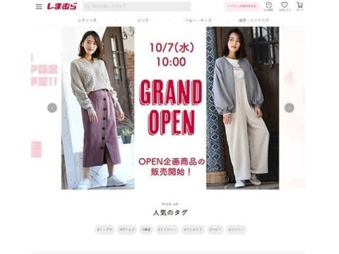 「ファッションセンターしまむら」初の直営オンラインストアがオープン!