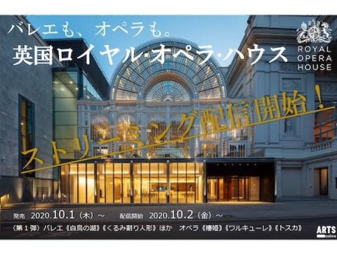 世界最高峰のバレエやオペラを配信!「アーツ・オンライン」10月開始