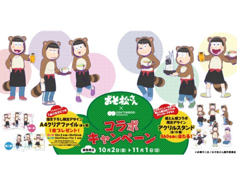 6つ子がメニュー開発に協力!「おそ松さん×道とん堀」コラボキャンペーン
