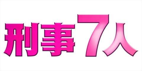 東山紀之主演『刑事7人』シーズン6にして過去最高を記録