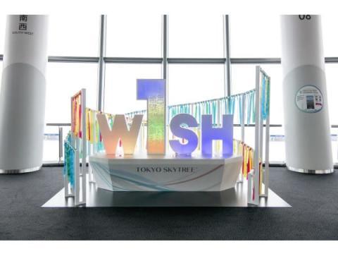 リボンに願いを書こう!東京スカイツリーにモニュメント「W1SH RIBBON」登場