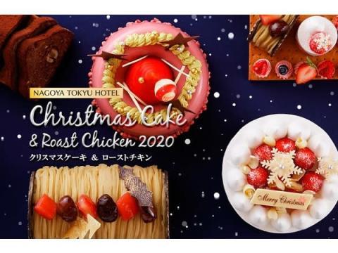 名古屋東急ホテルで「クリスマスケーキ&ローストチキン2020」予約START!
