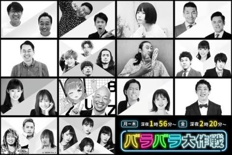 テレ朝・深夜バラエティーゾーン「バラバラ大作戦」10・5スタート