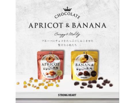 ファミマ限定!乾燥フルーツにチョコをたっぷり浸み込ませた新感覚スイーツ