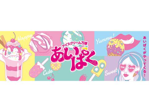 全国の極上アイスが船橋東武に集結!アイスクリーム万博「あいぱく」開催
