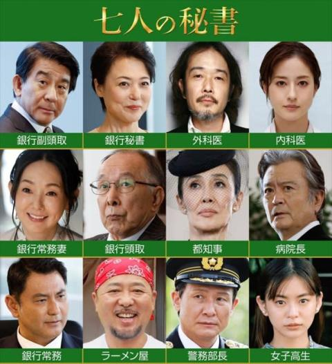 木村文乃主演『七人の秘書』物語の行方を左右する!? ゲスト12人一挙発表