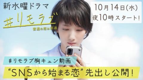 """波瑠の""""SNSから始まる恋""""を先出し 『#リモラブ』胸キュン動画をWEB公開"""